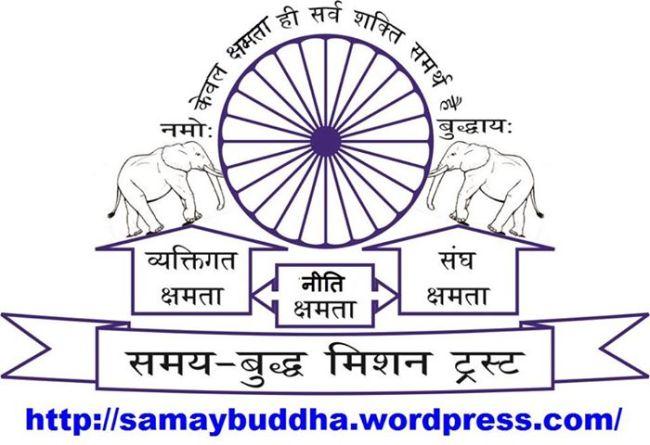 Samaybuddha logo