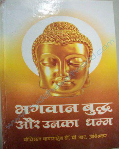 buddha dhamm