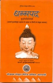 dhammpad_boudhopadishsangrah_hindi10832_medium