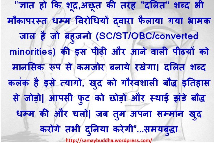 shoodra achoot dalit