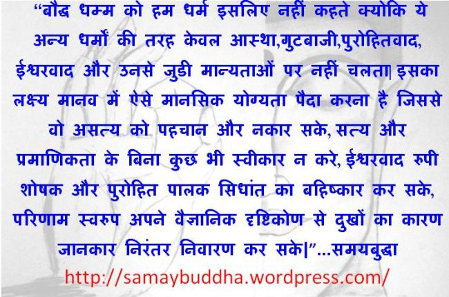 dhamma and dharma