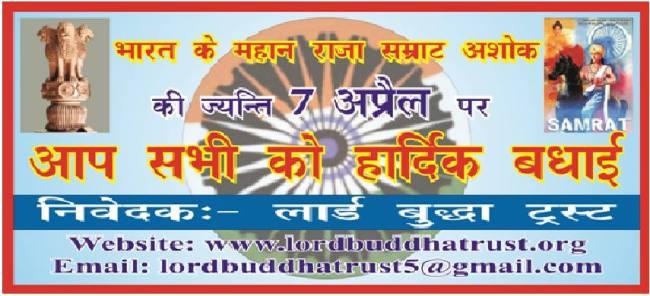 ashoka lord buddha trust