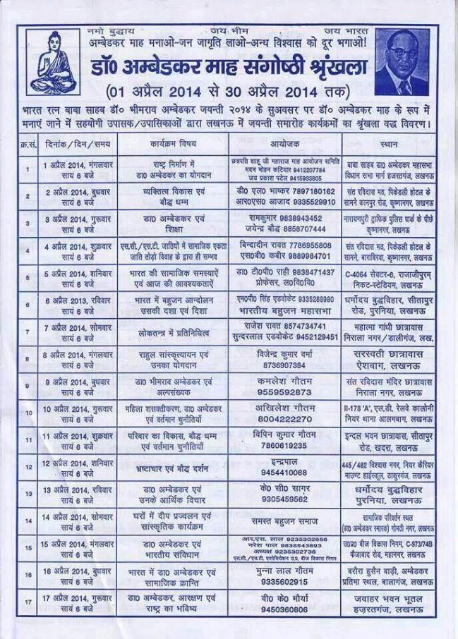 ambedkar month 2014 a