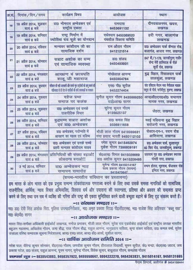 ambedkar month 2014 b