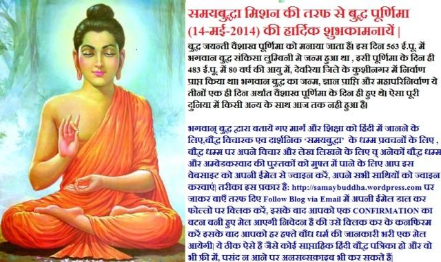 buddh-poornima