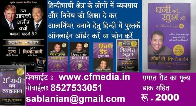 nikhil books hindi banner
