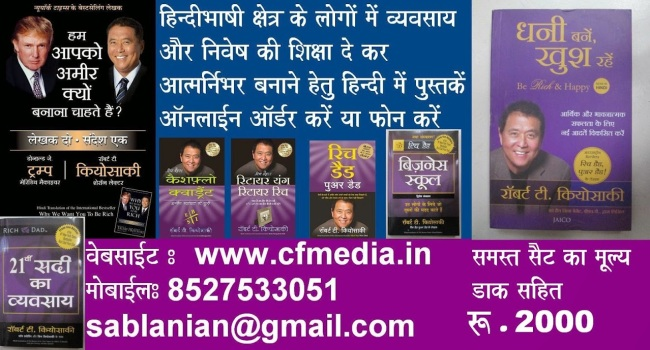 nikhil books hindi banner