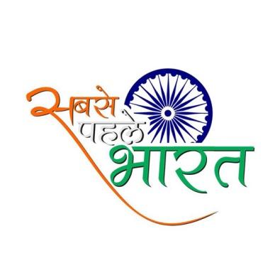 sabse-pehle-bharat