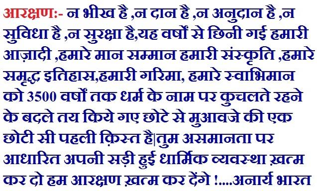 arakshan reservation javab anarye bharat