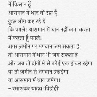 ram shankar yadav vidrohi