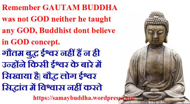 buddha and GOD concept