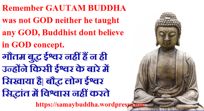 buddha and GOD concept