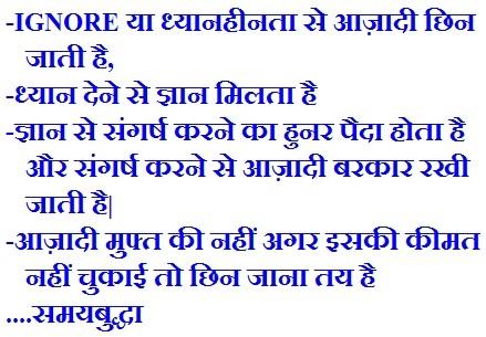 sangarsh dhyan vs ignore