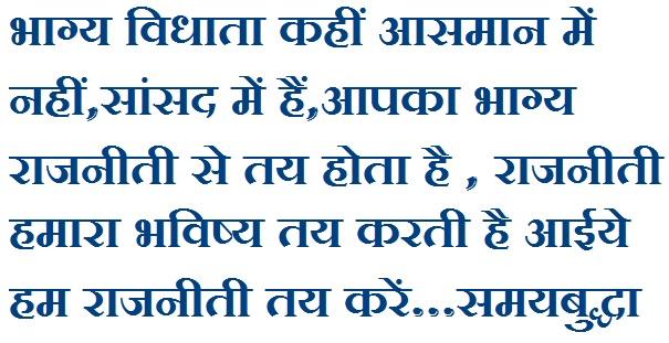 bhagya vidhata sansad me hain