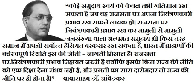 control on politics ambedkar