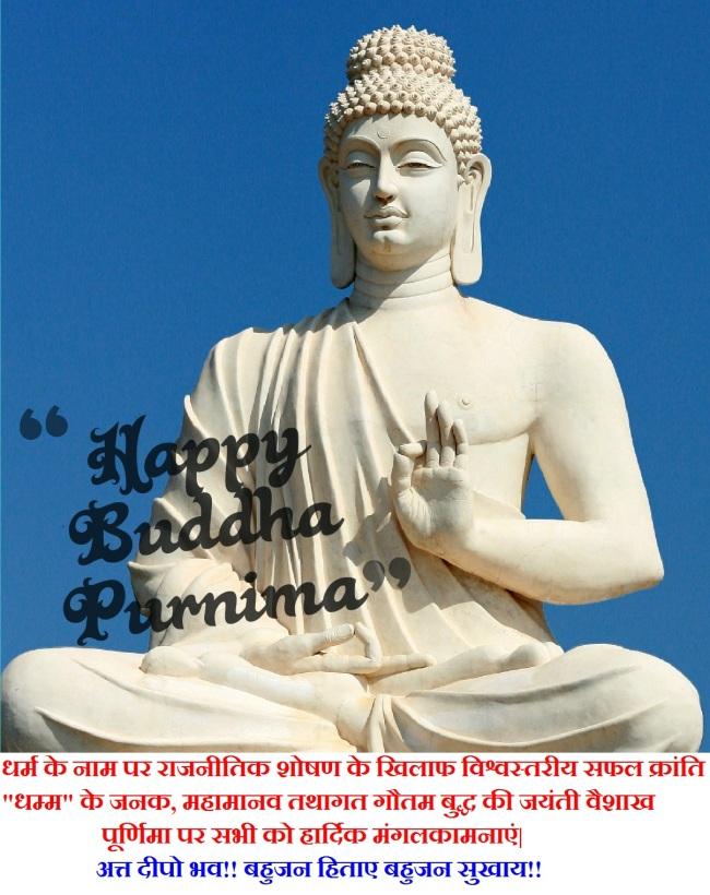 Buddha-Jayanti-18