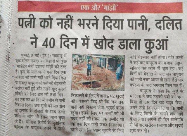 dalit well