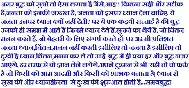 dhyan do buddh par