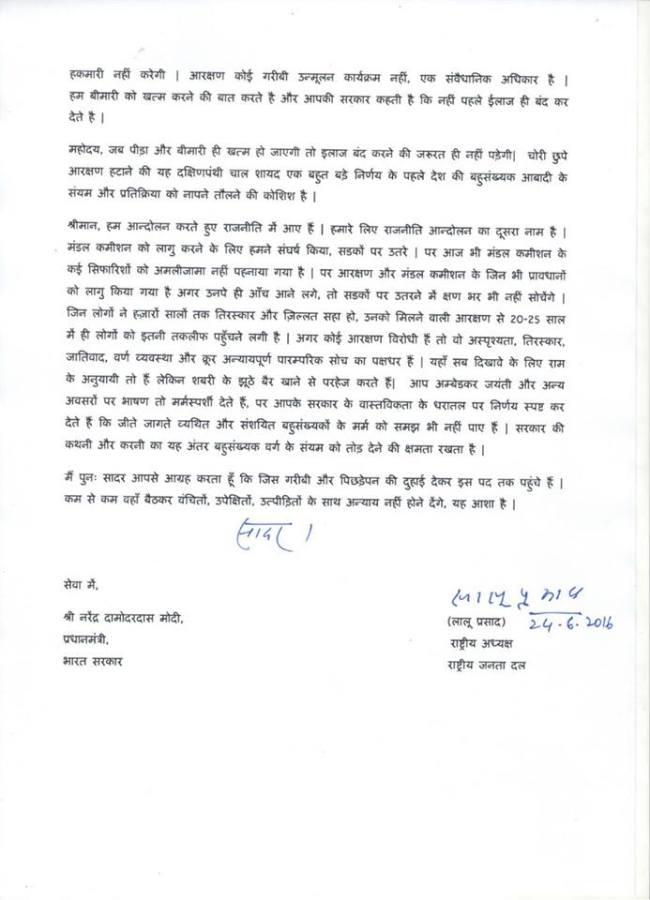 lalau letter to pradhanmantri 2