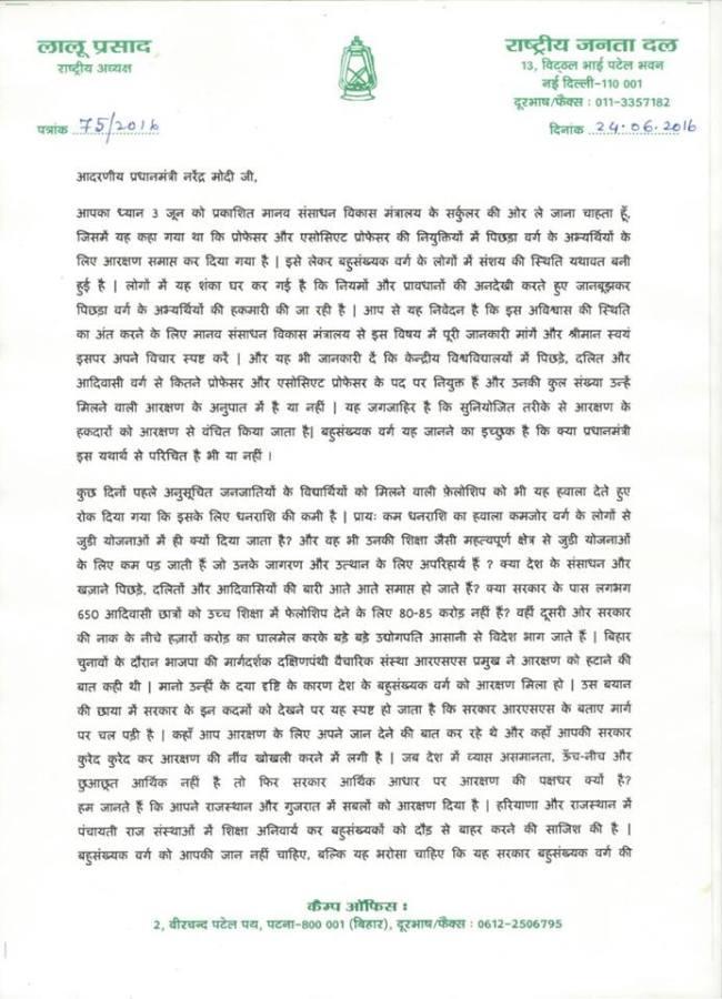 lalau letter to pradhanmantri