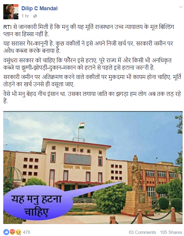 manu in rajasthan highcourt