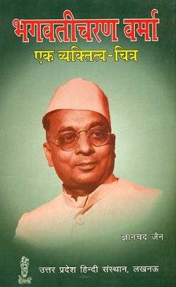 bhagwati verma