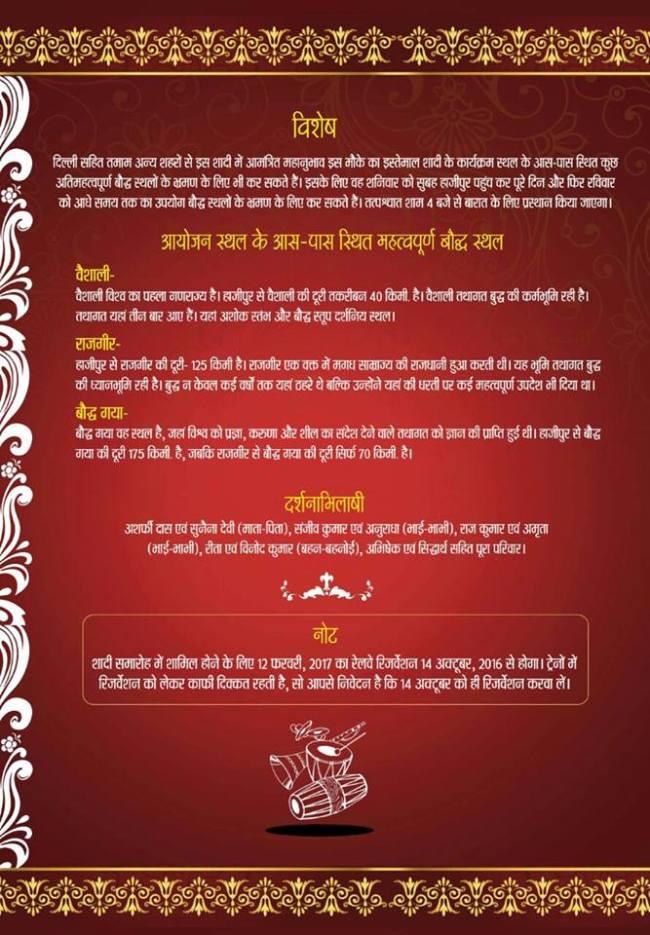 ashok-das-shadi-card