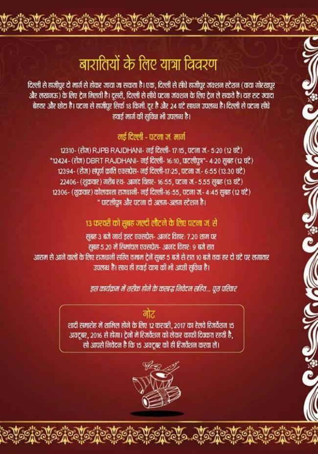 ashok-das-shadi-card2