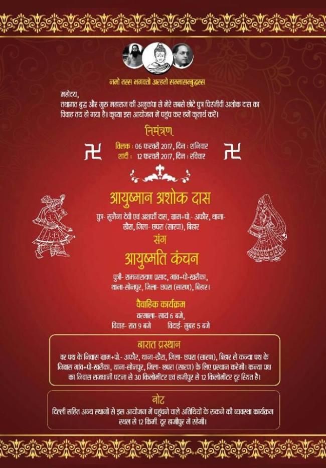 ashok-das-shadi-card3