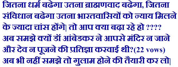 brahmanvaad-vs-samvidhan