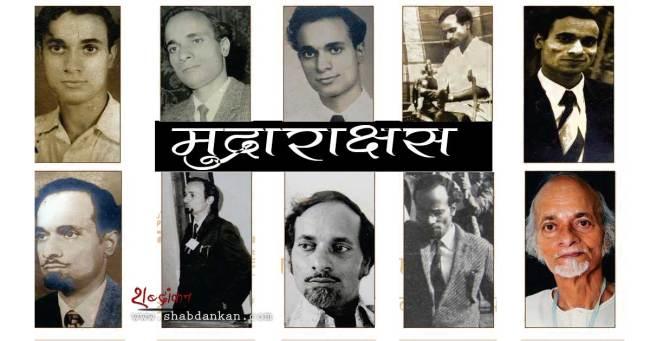 mudrarakshasa-hindi-writer