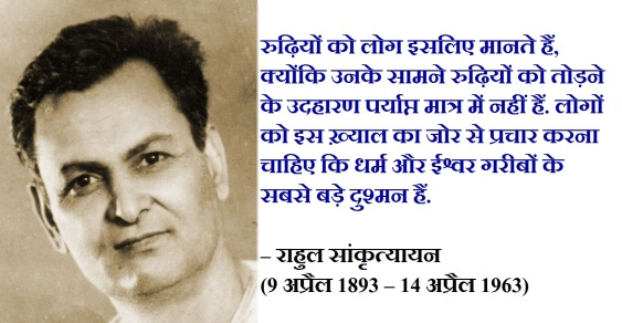 rahul_sankrityayan_1893-1963