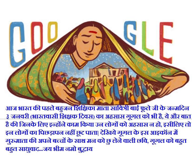 savitribaiphoole-google